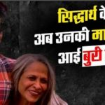 After the departure of Sidharth Shukla, now bad news has come about his mother