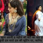 When Saroj Khan reached the same evening after burying the body of her 8-month-old daughter, on the shooting of Dum Maaro Dum, know the full news