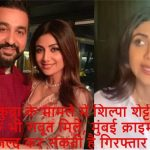 Evidence is also found against Shilpa Shetty in Raj Kundra's case, Mumbai Crime Branch may arrest soon