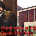 Know how much property is owned by Navjot Singh Sidhu